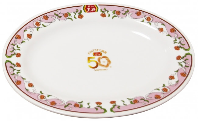 ロゴ入り食器(餃子皿)