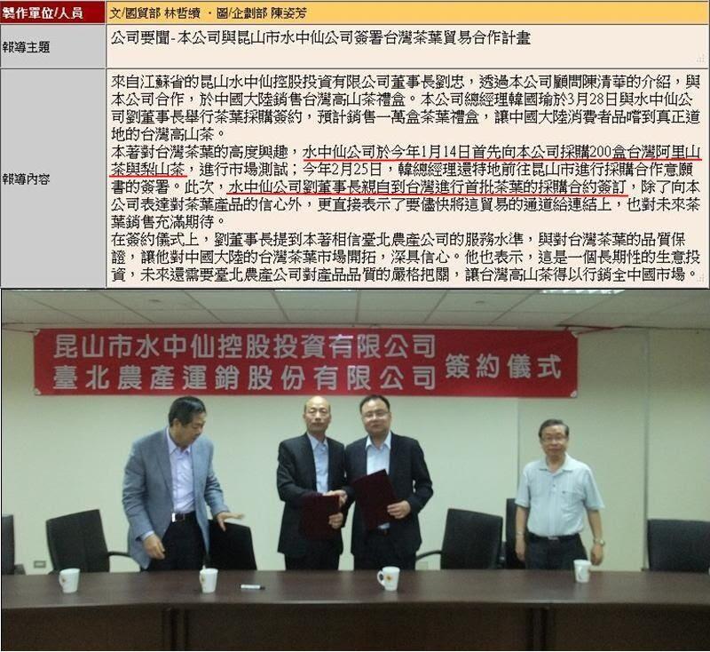 韓國瑜自爆與「兩岸奸商」合作大賣「發霉茶」