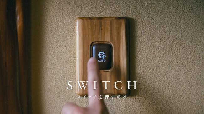 スイッチひとつで、 スリッパも自らをセンシングし、 自動で元の位置へ。