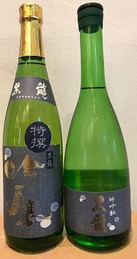 Sake Branding – Changing Labels! B