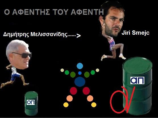 ΟΠΑΠ -ΜΕΛΙΣΣΑΝΙΔΗΣ -Jiri Smejc
