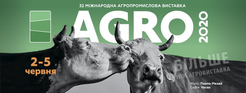 Обложка выставки АГРО