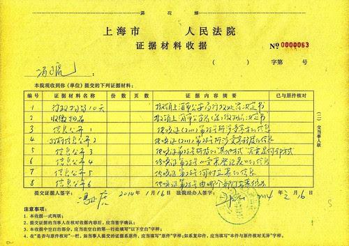 冯案6-20140116-1-冯正虎