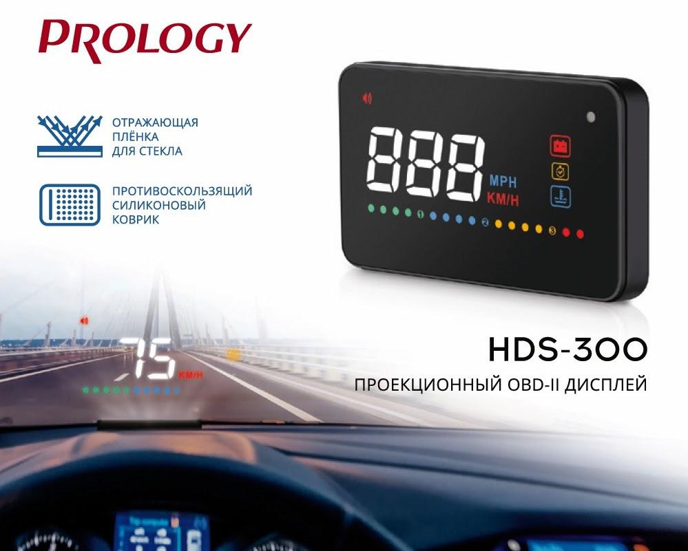 PROLOGY HDS-300 OBD-II ПРОЕКЦИОННЫЙ ДИСПЛЕЙ