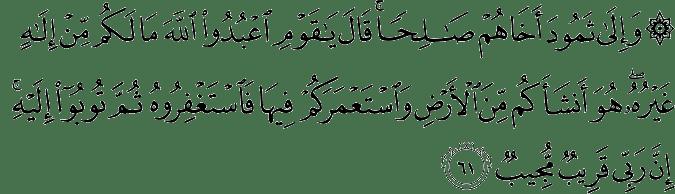 Tafsir Al Quran Surat Hud Ayat 61 70 Dan Terjemahan