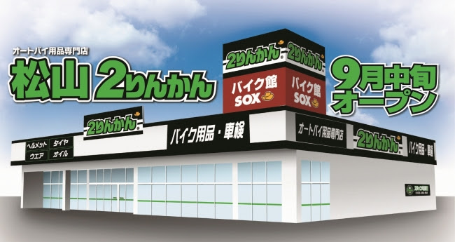 株式会社2りんかんイエローハットは、四国エリア初のオートバイ用品店「松山2りんかん」を2020年9月中旬にオープン!