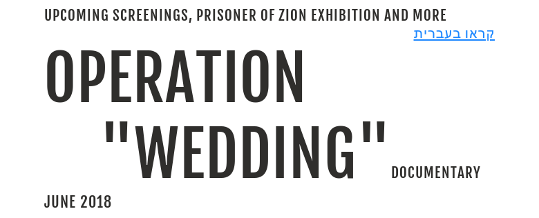 "upcoming screenings, prisoner of zion exhibition and more קראו בעבריתOperation ""Wedding""documenta..."