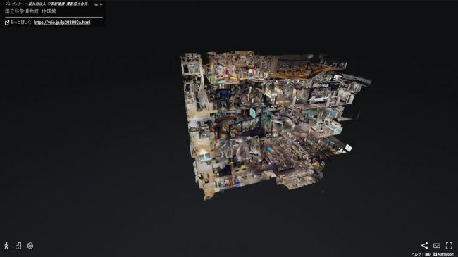 3Dビュー+VR映像 (国立科学博物館)