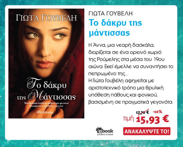 Το Δάκρυ της Μάντισσας_βιβλίο