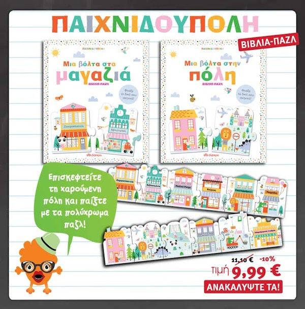 Παιδικά βιβλία Παιχνιδούπολη