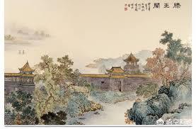 Image result for 滕王閣序 王勃