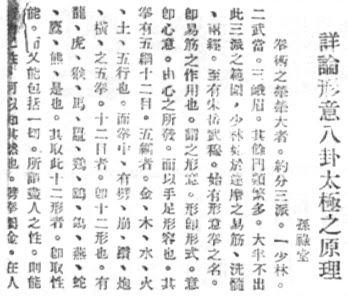 """""""詳 論 形 意 八卦 太極 之 原理"""" 孫祿堂 (1932) - pag 1"""