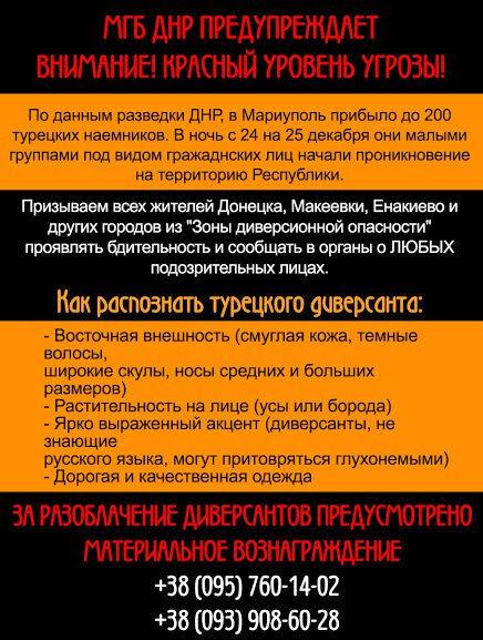 Вечером террористы обстреляли Пески из 120-мм минометов. За сутки - 61 вооруженная провокация, - пресс-центр АТО - Цензор.НЕТ 6459
