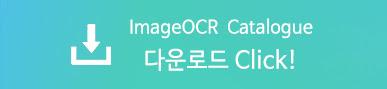ImageOCR 카타로그 다운로드 클릭하세요.