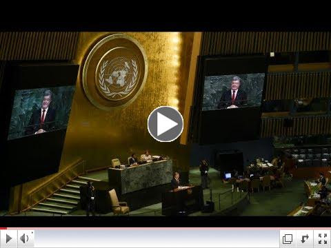 To view President Poroshenko's speech at the UN General Assembly, please click on image above