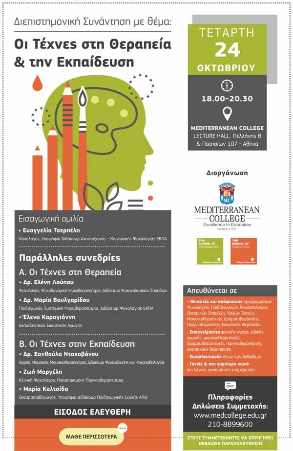 texnes-ekpaideusi-therapeia