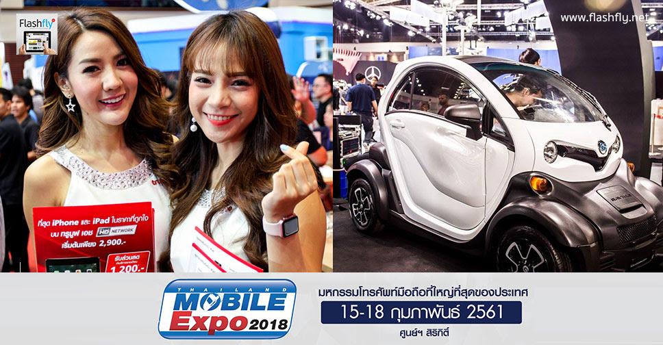 Thailand Mobile Expo ฉลอง 12 ปีเป็นมากกว่างานมือถือ เปิดตัวโซนใหม่ EV Zone รถพลังงานไฟฟ้า