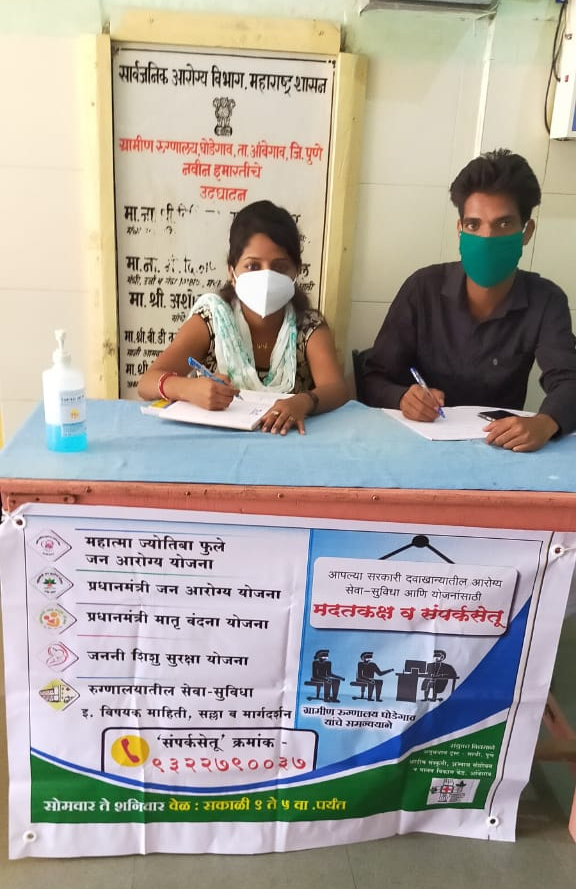 Archana Dengale and Anil Supe at Ambegaon hospital helpdesk