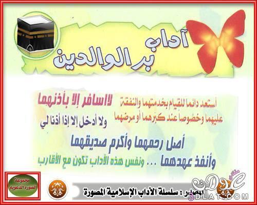اسلاميات صور بطاقات فيها مواعظ وكلمات 3dlat.com_14133870212