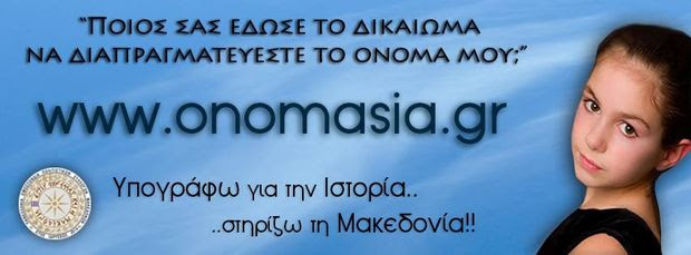 makedonia-ellhnikh