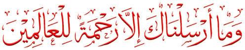 نبوته صلى الله عليه وسلم ومراتب الوحي