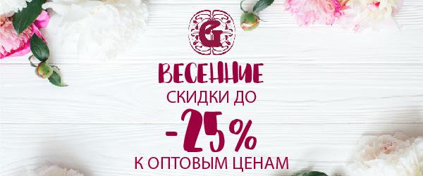 Весенние скидки до -25% к оптовой цене!