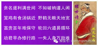 Image result for 羅狀元:醒世詩