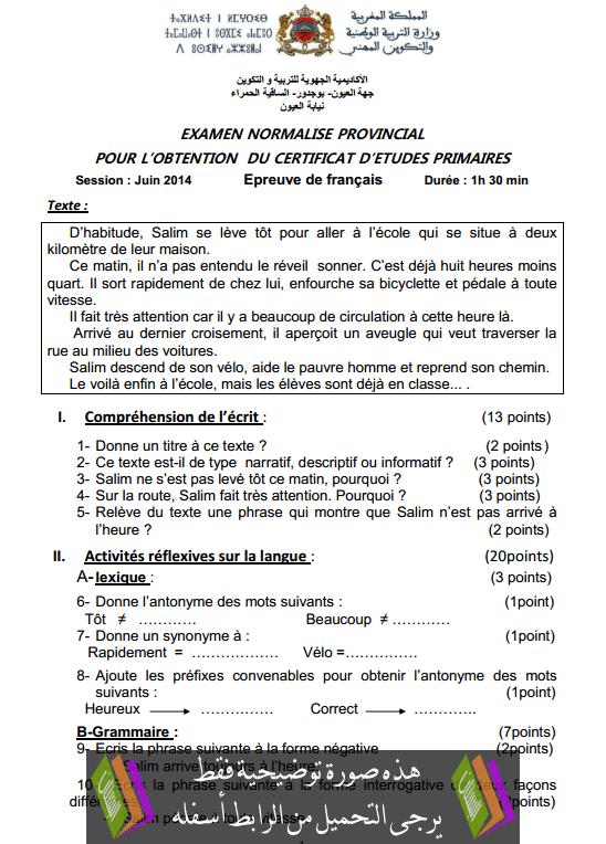 الامتحان الإقليمي في اللغة العربية والتربية الإسلامية (النموذج 6) السادس إبتدائي يونيو 2014 Examen-Province-Francais-classe-6-2014-laayoune