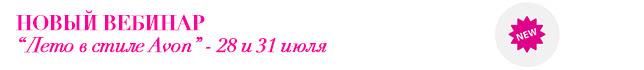 """Новый вебинар """"Лето в стиле Avon"""" - 28 и 31 июля"""