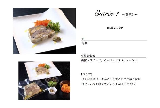 前菜カード