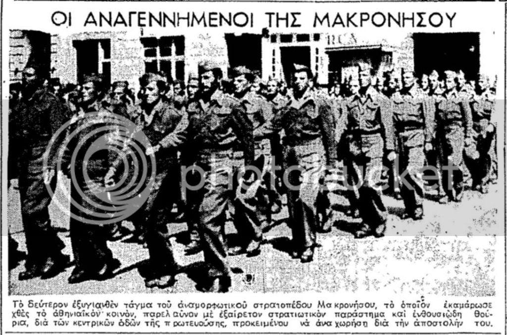 Αποτέλεσμα εικόνας για Το επιτελείο της Μακρονήσου με το υπουργό Στράτο.