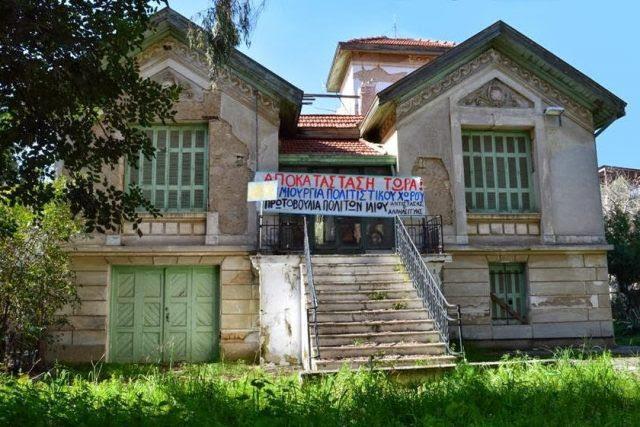 Παρέμβαση της Πρωτοβουλίας Πολιτών Ιλίου Αντίστασης και Αλληλεγγύης για τη διάσωση της Βίλας Κωνσταντινίδη, το Φεβρουάριο του 2014