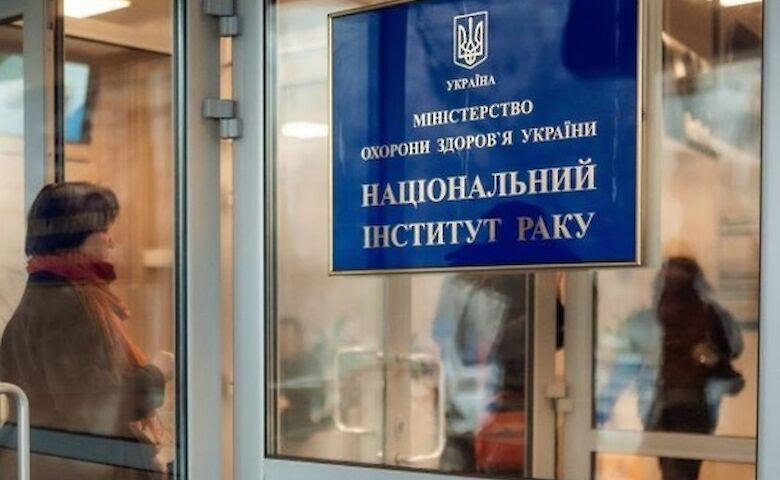В Киеве на скамье подсудимых окажутся три врача Национального института рака
