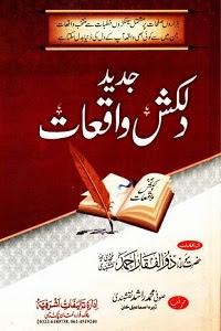 Jadeed Dilkash Waqiat By Maulana Zulfiqar Ahmad Naqshbandi جدید دلکش واقعات