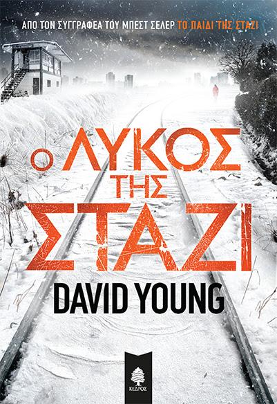 DAVID YOUNG // Ο ΛΥΚΟΣ ΤΗΣ ΣΤΑΖΙ