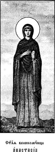 Жития Святых (1903-1911) - икона 04221 Анастасия.png