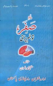 Mah e Safar aur Tawahhum Parasti By Mufti Muhammad Rizwan ماہ صفر اور توھم پرستی