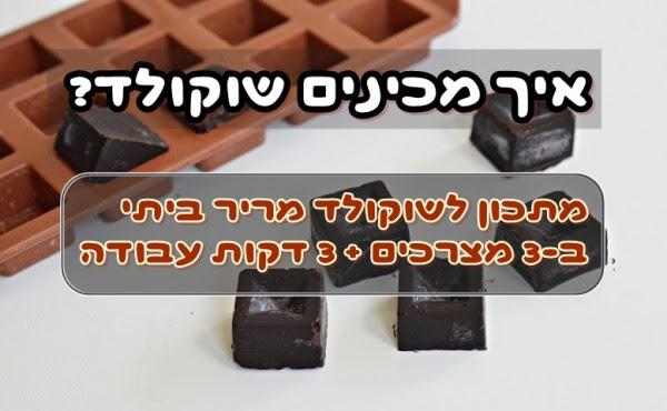 איך מכינים שוקולד