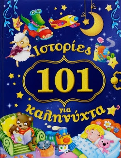 101 ΙΣΤΟΡΙΕΣ ΓΙΑ ΚΑΛΗΝΥΧΤΑ -