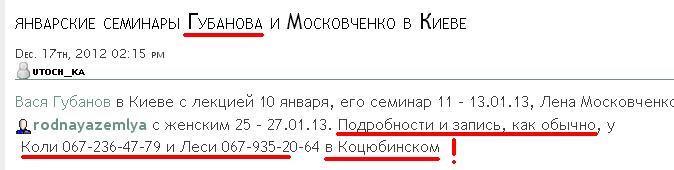 gubanov4