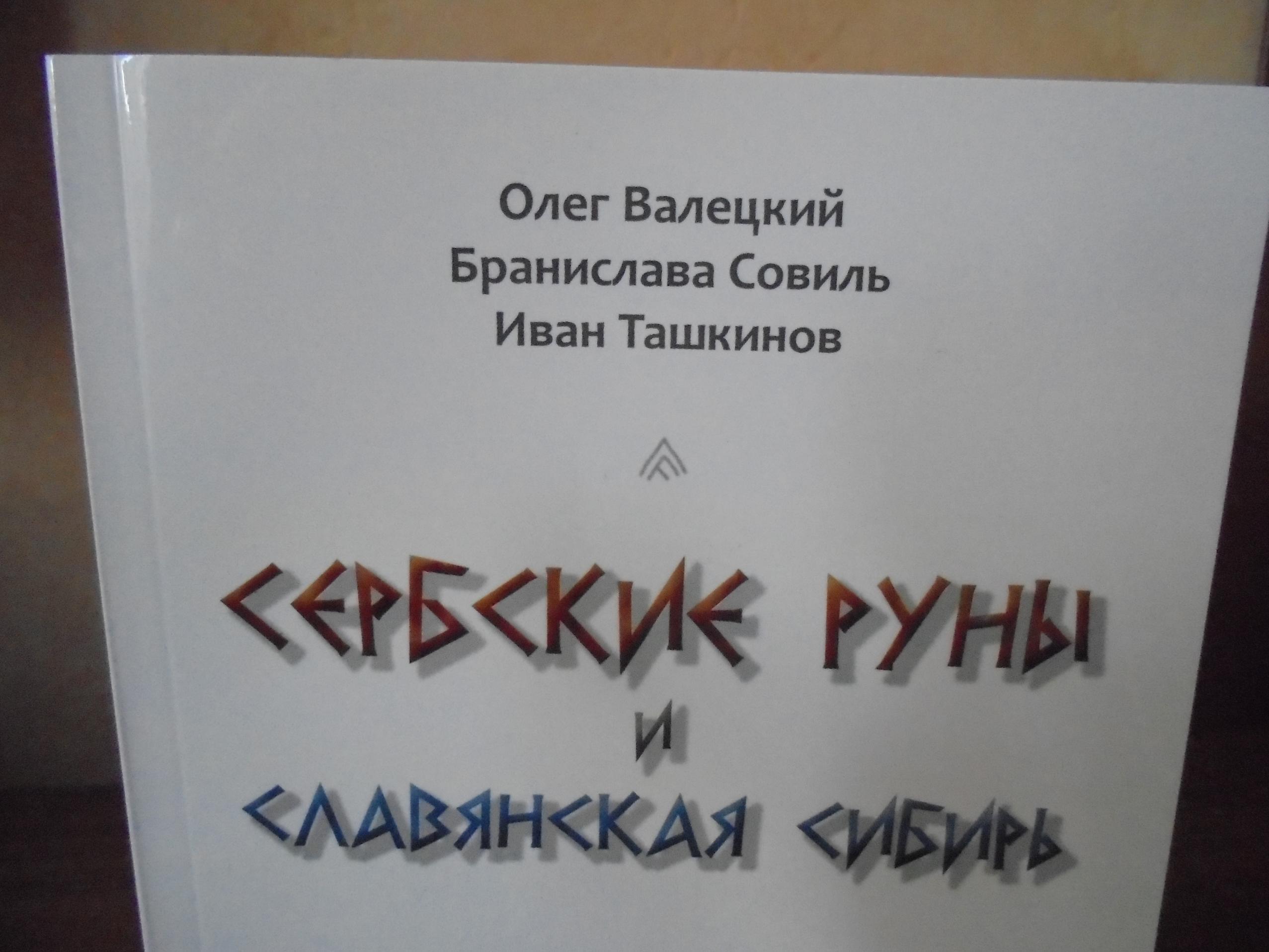 Serbskaja runa 3