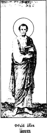 Святый Апостол Иаков