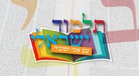 תלמוד ישראלי