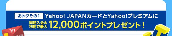 今だけ! Yahoo! JAPANカードにご入会で7,000ポイントプレゼント