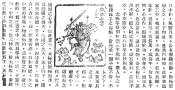"""""""詳 論 形 意 八卦 太極 之 原理"""" 孫祿堂 (1932) - pag 3"""