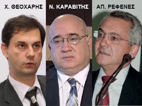 ΘΕΟΧΑΡΗΣ -ΚΑΡΑΒΙΤΗΣ -ΡΕΦΕΝΕΣ
