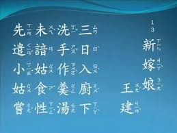 Image result for 新嫁娘
