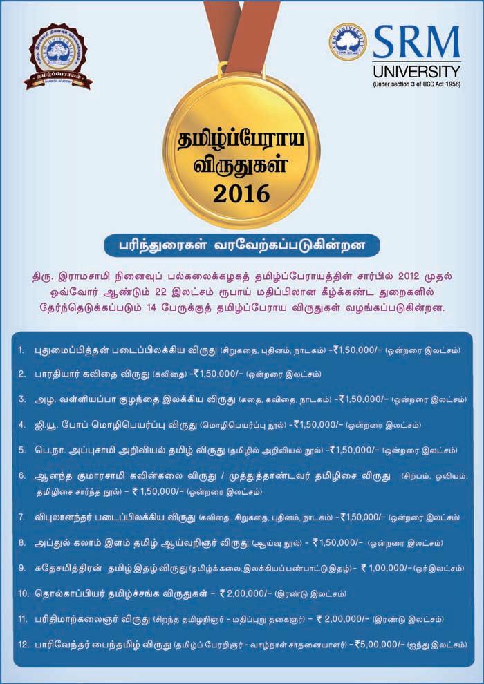 தமிழ்ப்பேராய விருது-விவரம்01 -thamizhperaayaviruthu01