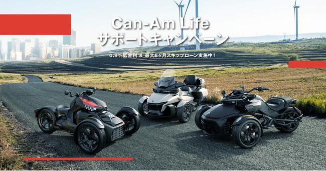 3輪モーターサイクルCan-Am On-Roadから、今こそアクティブな方々を応援する『Can-Am Life サポートキャンペーン』を実施!