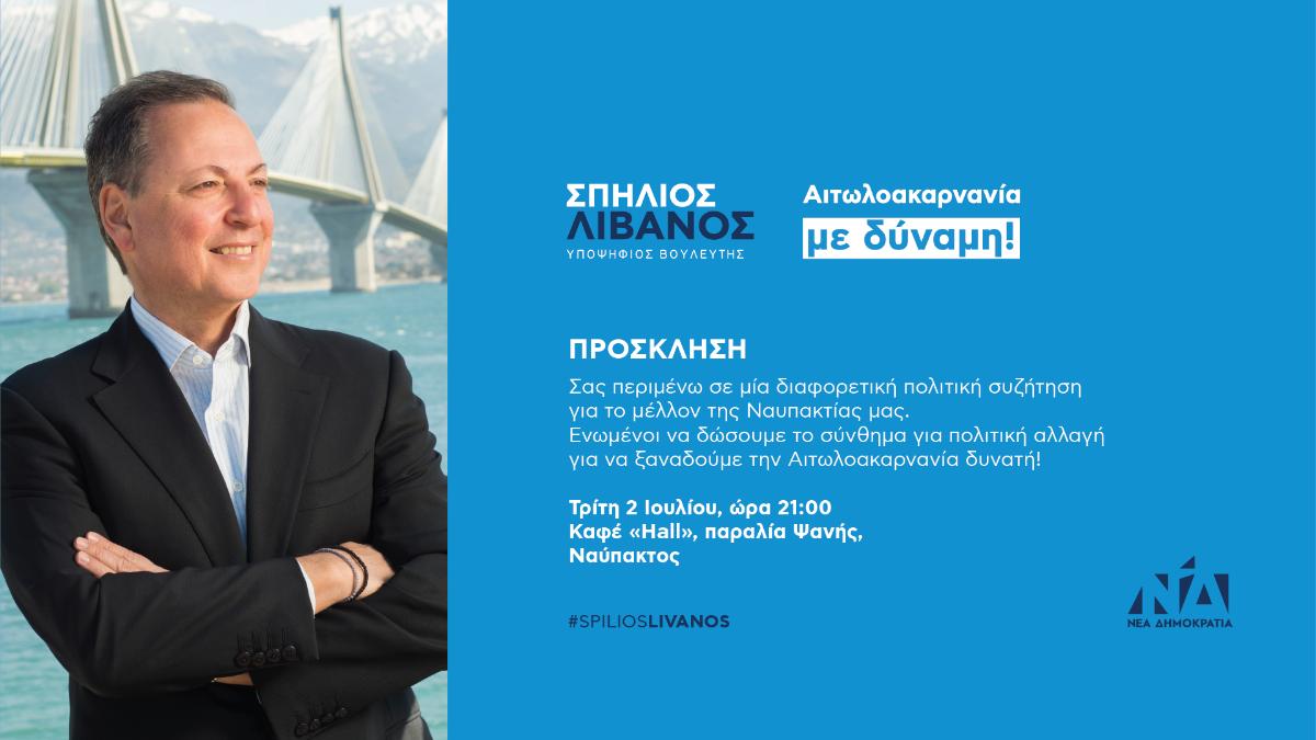 """Σπήλιος Λιβανός_ ανοιχτή ομιλία Ναυπάκτου_ Τρίτη 2 Ιουλίου ώρα 21:00 καφέ """"Hall"""" παραλία Ψανής"""